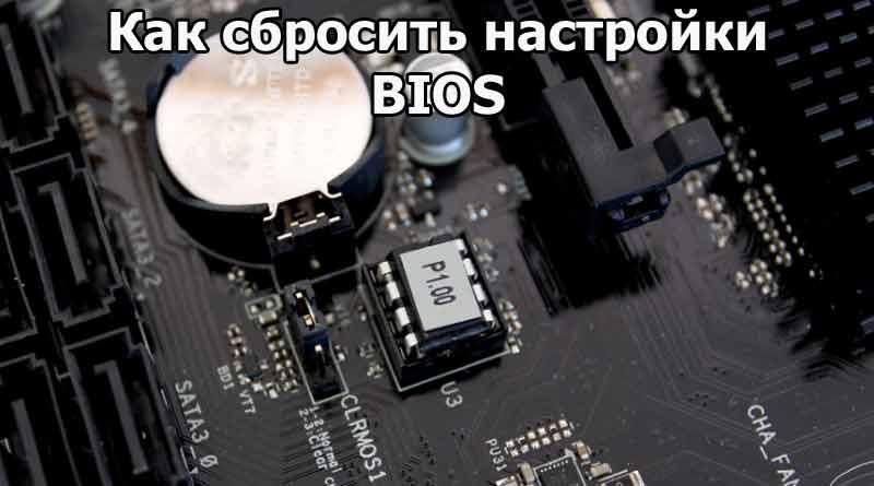 Как сбросить биос (BIOS) на заводские настройки