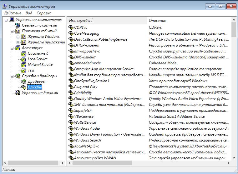 Руководство к программе MS DaRT  10 - Microsoft Diagnostic and Recovery Toolkit (ERD Commander 2015)