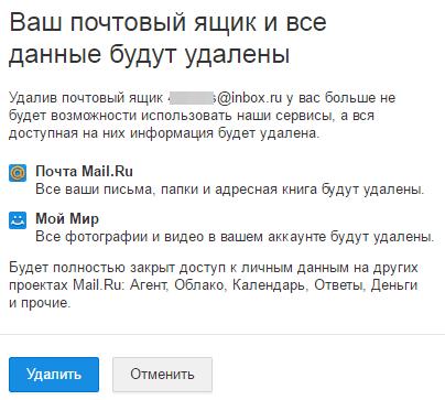 Как удалить почтовый ящик майл ру (Mail.Ru)
