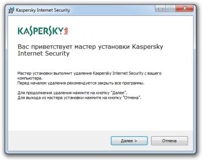 Как полностью удалить антивирус Касперского с компьютера (руководство для Windows 7 - 10)