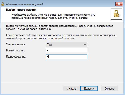 ERD Commabder 2015 Locksmith - убираем пароль на Windows 10