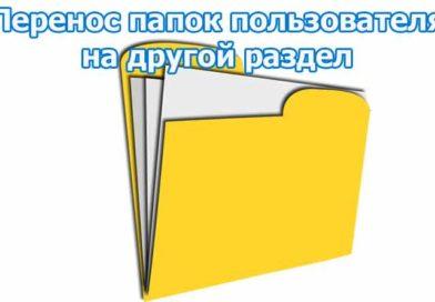 Как перенести папки пользователя на другой локальный диск в Windows