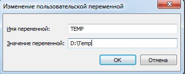Папки temp в Windows, где находятся, как почистить, как перенести на другой диск