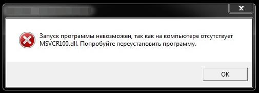 Отсутствует msvcr100.dll  - что это за ошибка, как её исправить?