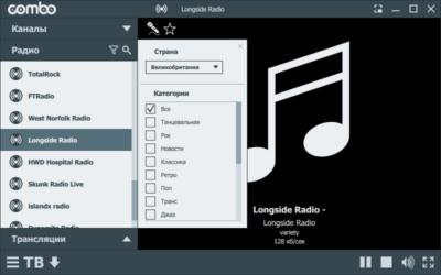 выбор радиостанции