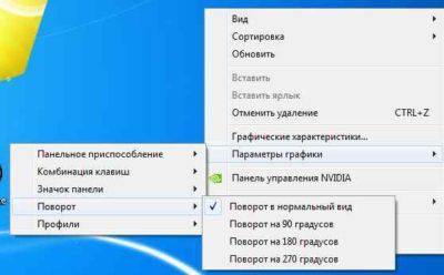 экран ноутбука, поворот