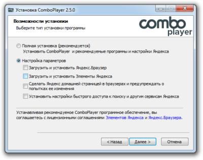Как смотреть ТВ каналы на компьютере? ComboPlayer - программа для просмотра ТВ онлайн