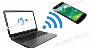 wifi, ноутбук