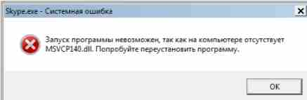 skype msvcp140.dll