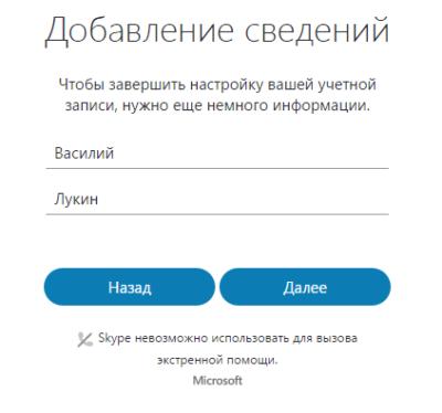 имя и фамилия в скайп