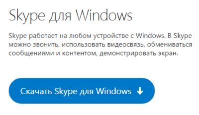 скачать Skype