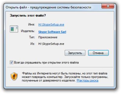 Запуск skypesetup.exe