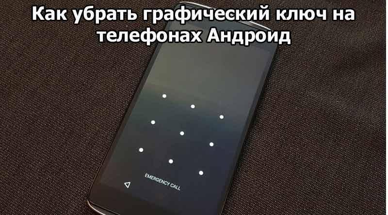 графический ключ андроид