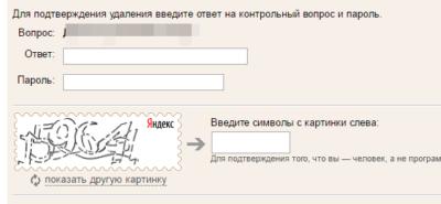 яндекс, удаление аккаунта