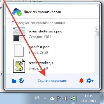 яндекс диск, скриншот