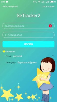 setracker2 инструкция