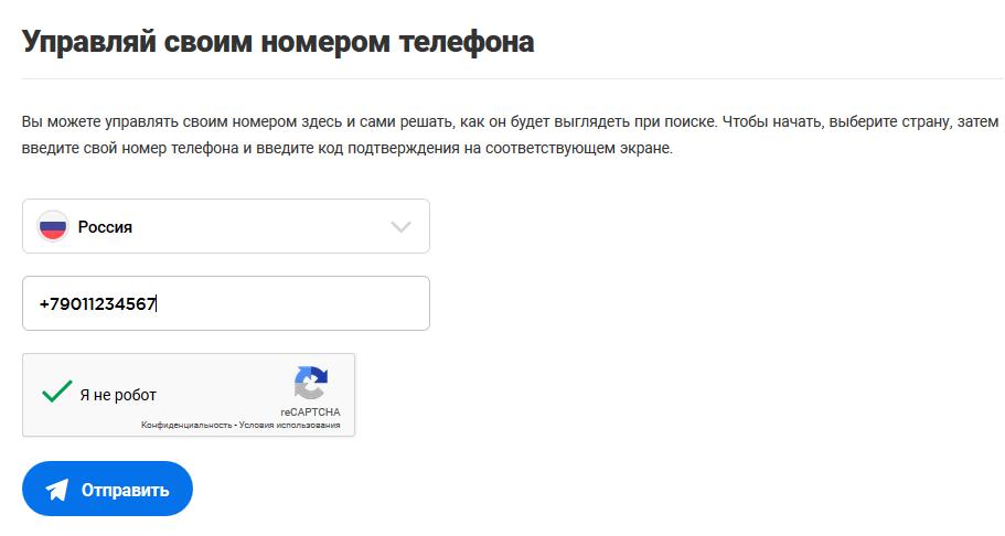 Как удалить свой номер из программы GetContact