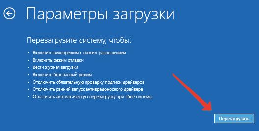 Как убрать проверку цифровой подписи драйверов в Windows 10