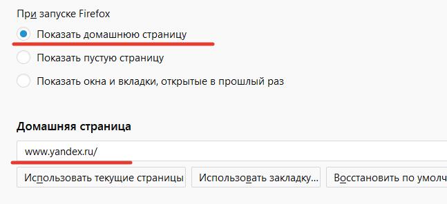 Как Яндекс сделать стартовой страницей в Хроме, Опере, Файрфоксе
