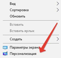 """Как в Windows 10 на рабочий стол вернуть значок """"Мой компьютер"""""""