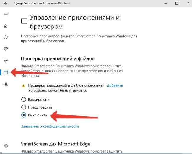 выключение smartscreen в Windows 10