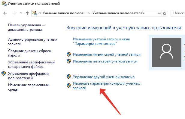 Отключение UAC через Панель управления Windows 10