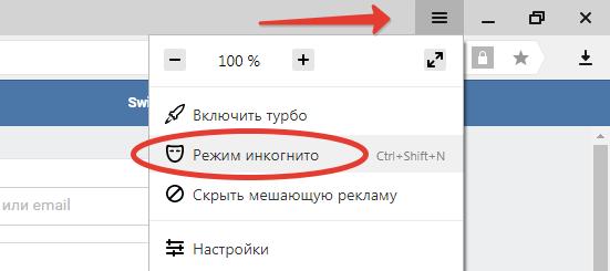 Инкогнито, Яндекс браузер