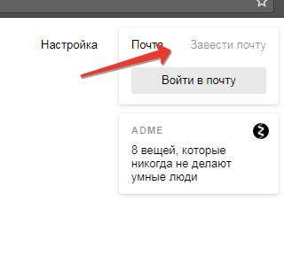 Завести почту на Яндекс