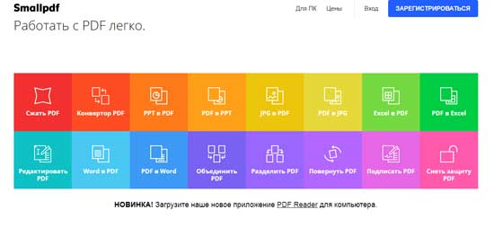 smallpdf - редактор pdf онлайн