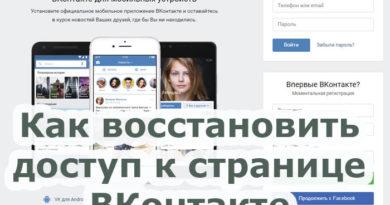 Как восстановить свою страницу ВКонтакте