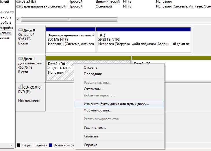 Как изменить букву диска в Windows 7 - 10