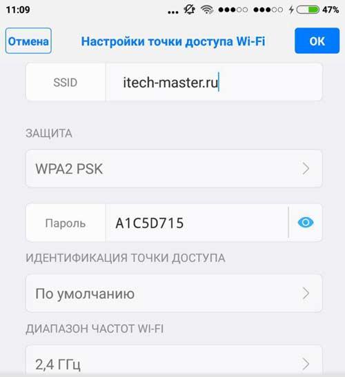 Как с телефона Xiaomi раздать Интернет