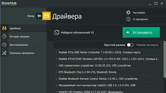 DriverHub - бесплатная программа для установки и обновления драйверов