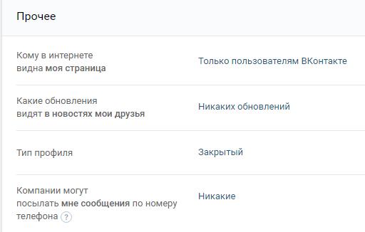 Как закрыть свой профиль Вконтакте