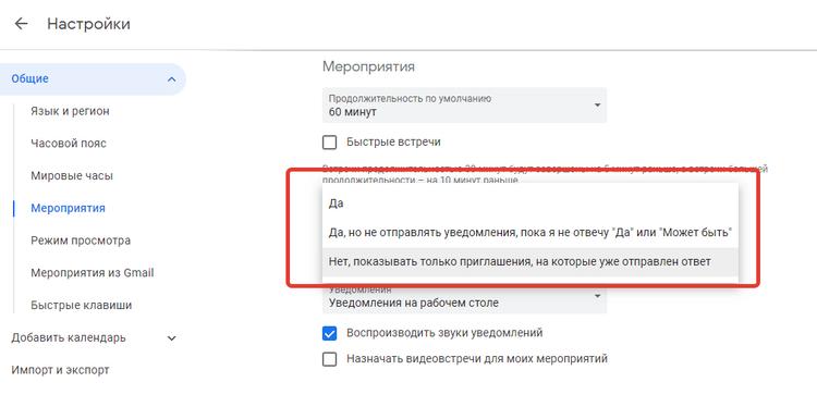 Как выключить спам сообщения отправляемые через календарь Google
