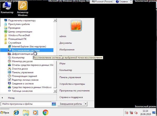 Что делать если Windows 7 не загружается?