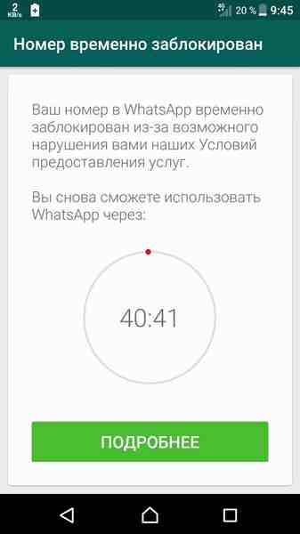 WhatsApp номер временно заблокирован