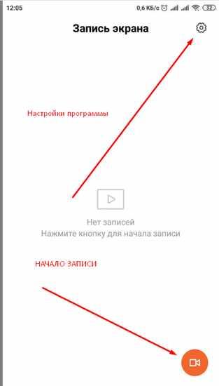Запись экрана Xiaomi