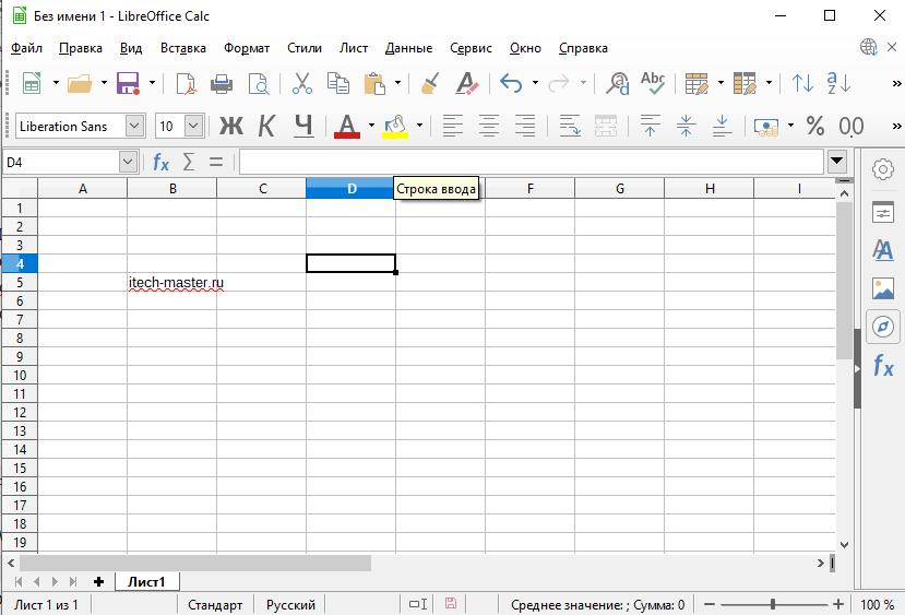Табличный редактор Calc